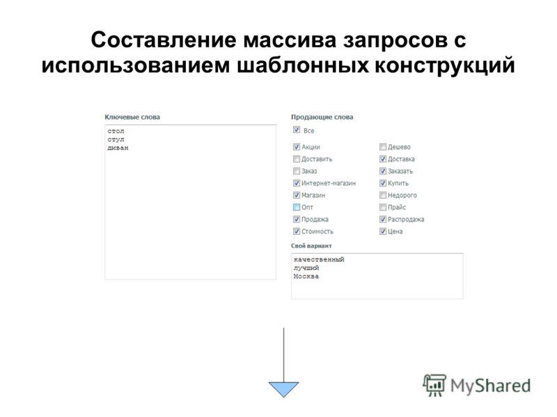 Составление массива запросов с использованием шаблонных конструкций