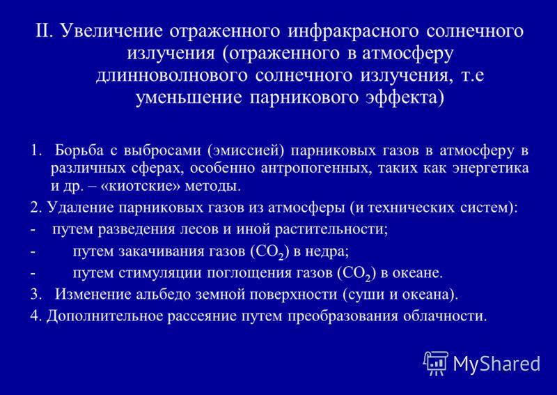 11 II. Увеличение отраженного инфракрасного солнечного излучения (отраженного в атмосферу длинноволнового солнечного излучения, т.е уменьшение парникового эффекта) 1. Борьба с выбросами (эмиссией) парниковых газов в атмосферу в различных сферах, особ