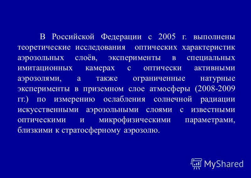 15 В Российской Федерации с 2005 г. выполнены теоретические исследования оптических характеристик аэрозольных слоёв, эксперименты в специальных имитационных камерах с оптически активными аэрозолями, а также ограниченные натурные эксперименты в призем