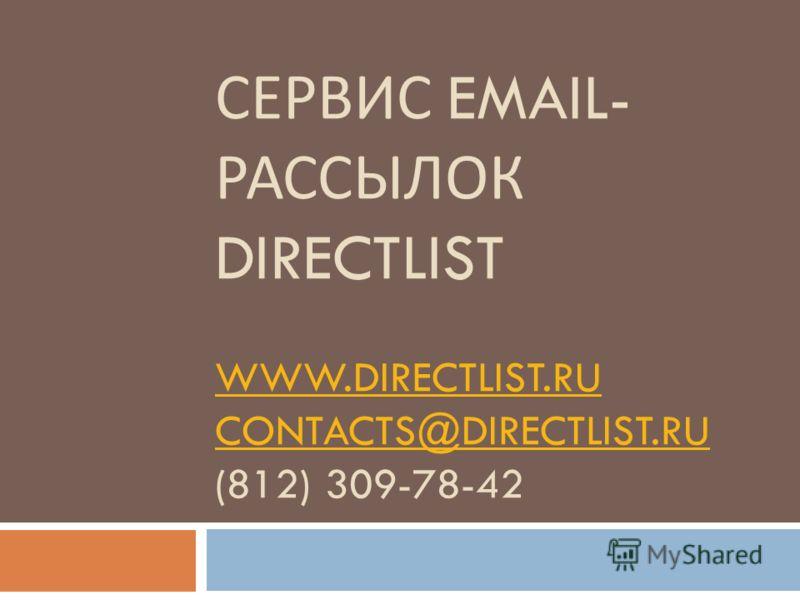 СЕРВИС EMAIL- РАССЫЛОК DIRECTLIST WWW.DIRECTLIST.RU CONTACTS@DIRECTLIST.RU (812) 309-78-42 WWW.DIRECTLIST.RU CONTACTS@DIRECTLIST.RU