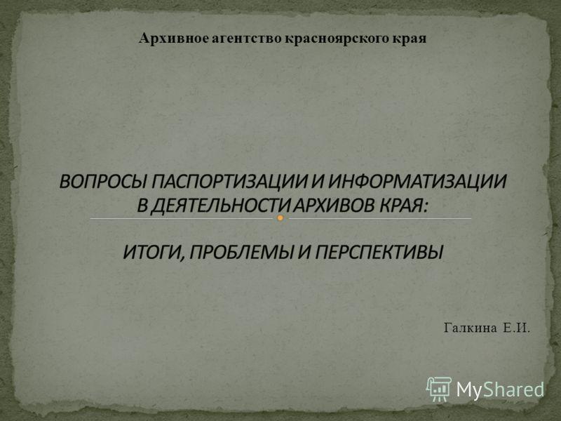 Галкина Е.И. Архивное агентство красноярского края
