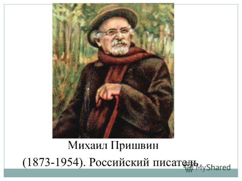 (1873-1954). Российский писатель