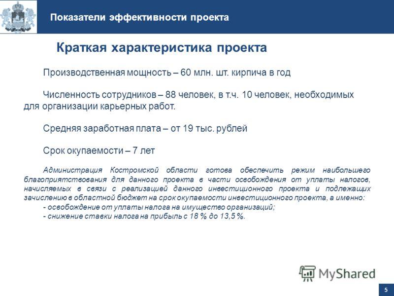 Производственная мощность – 60 млн. шт. кирпича в год Численность сотрудников – 88 человек, в т.ч. 10 человек, необходимых для организации карьерных работ. Средняя заработная плата – от 19 тыс. рублей Срок окупаемости – 7 лет Администрация Костромско