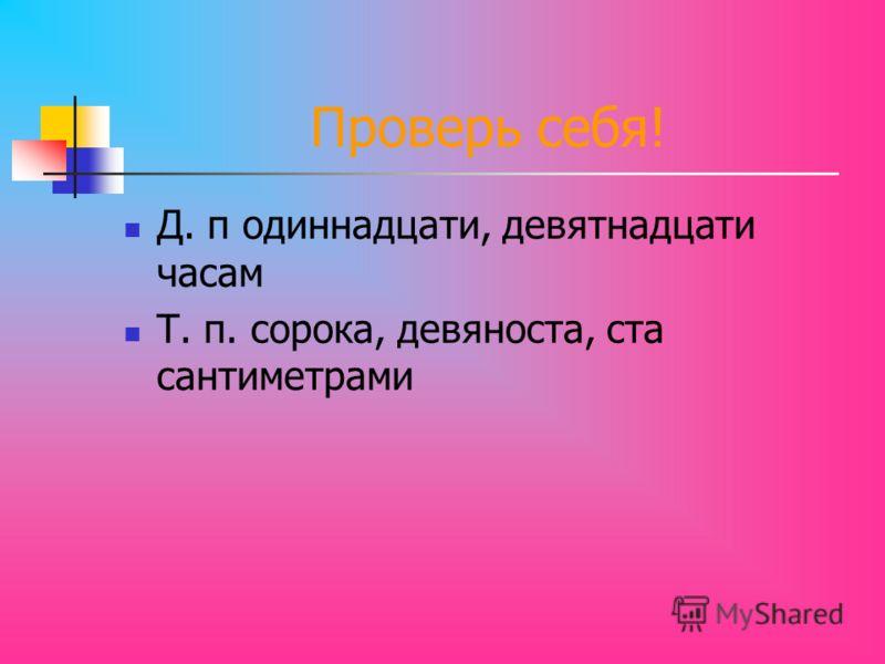 «Гостевая» Д. п. 11, 19 (часы) Т.п. 40, 90, 100 (сантиметры)