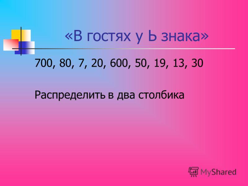 Имя числительное Порядковые (который?) Пятый, Шестой Порядковые (который?) Пятый, Шестой Количественные ( (сколько?) Пять, Шесть Количественные ( (сколько?) Пять, Шесть Простые 1; 2 Составные 22; 23