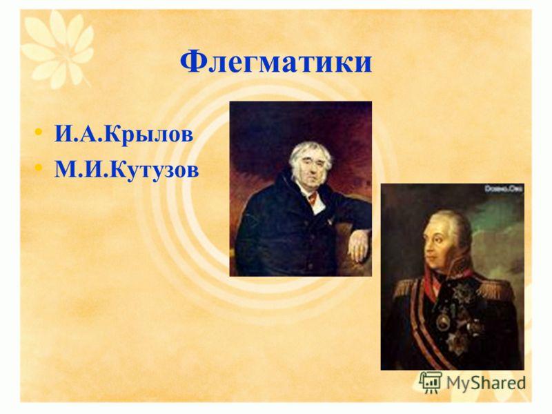 Флегматики И.А.Крылов М.И.Кутузов
