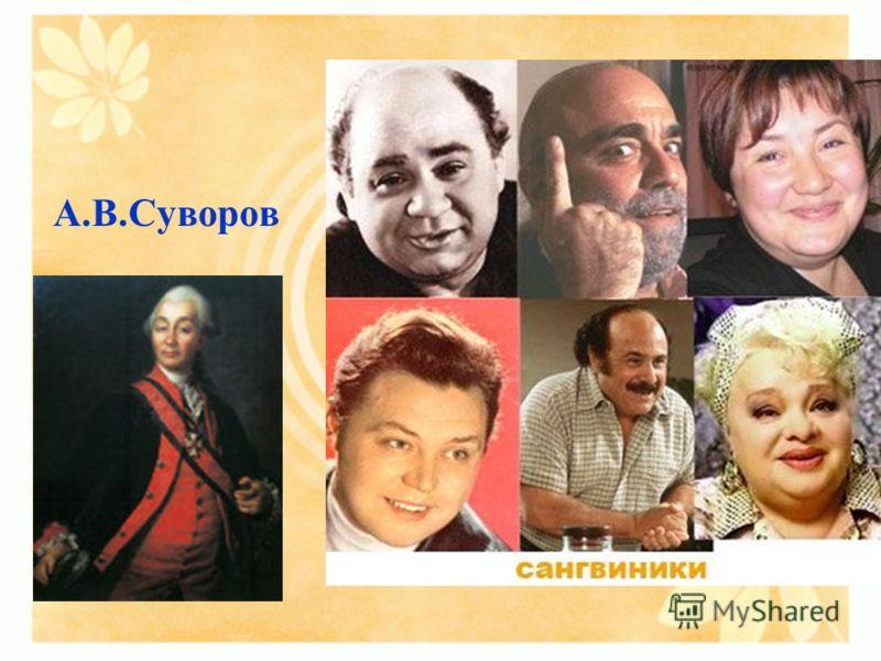 А.В.Суворов