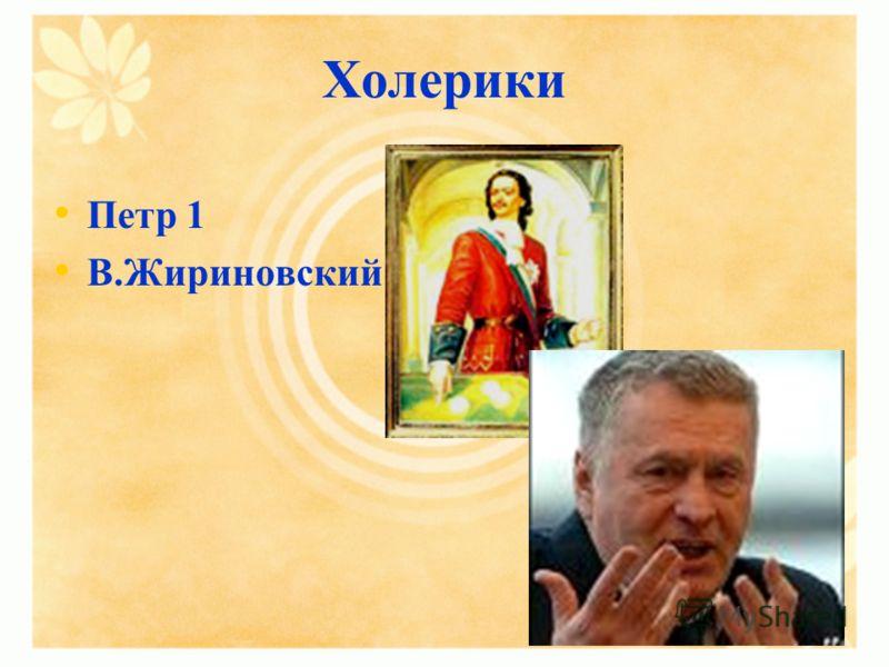 Холерики Петр 1 В.Жириновский