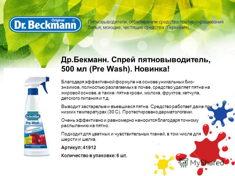 Др.Бекманн. Спрей пятновыводитель, 500 мл (Pre Wash). Новинка! Благодаря эффективной формуле на основе уникальных био- энзимов, полностью разлагаемых в почве, средство удаляет пятна на жировой основе, а также: пятна крови, молока, фруктов, кетчупа, д
