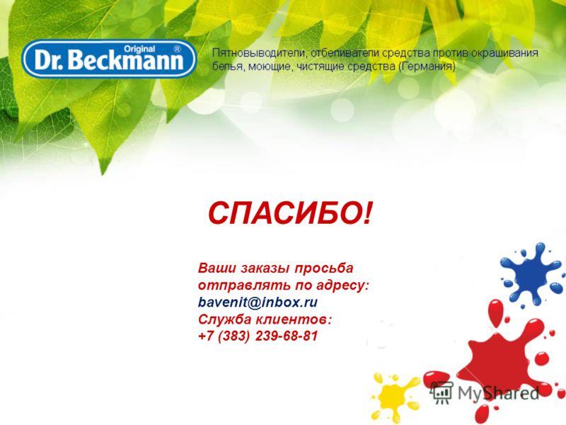 СПАСИБО! Ваши заказы просьба отправлять по адресу: bavenit@inbox.ru Служба клиентов: +7 (383) 239-68-81