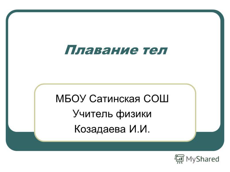 Плавание тел МБОУ Сатинская СОШ Учитель физики Козадаева И.И.