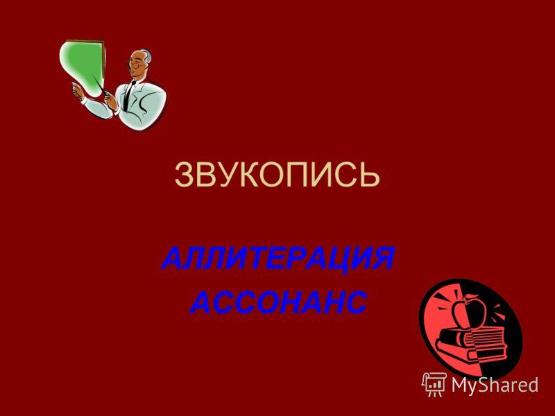 ЗВУКОПИСЬ АЛЛИТЕРАЦИЯ АССОНАНС