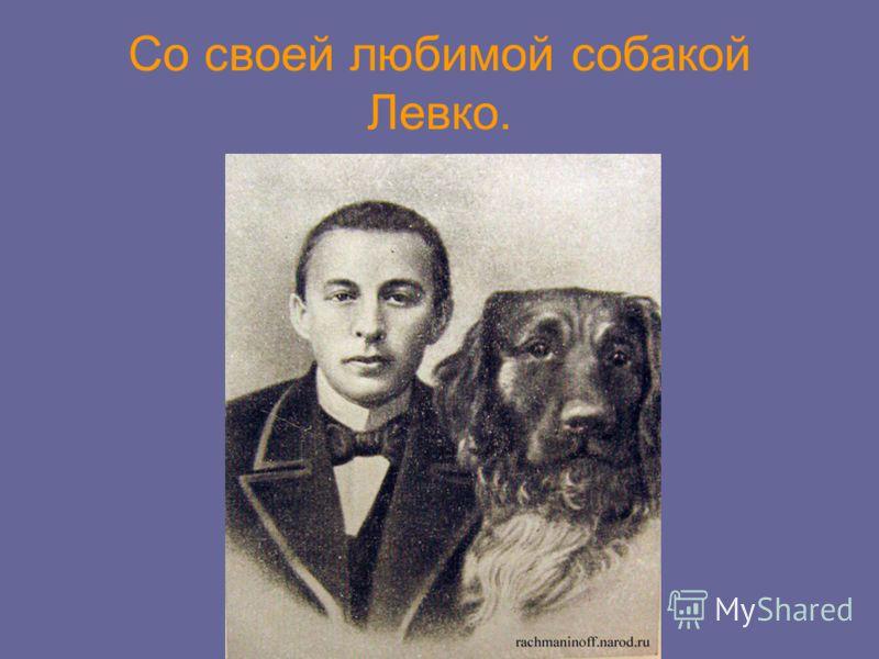 Со своей любимой собакой Левко.