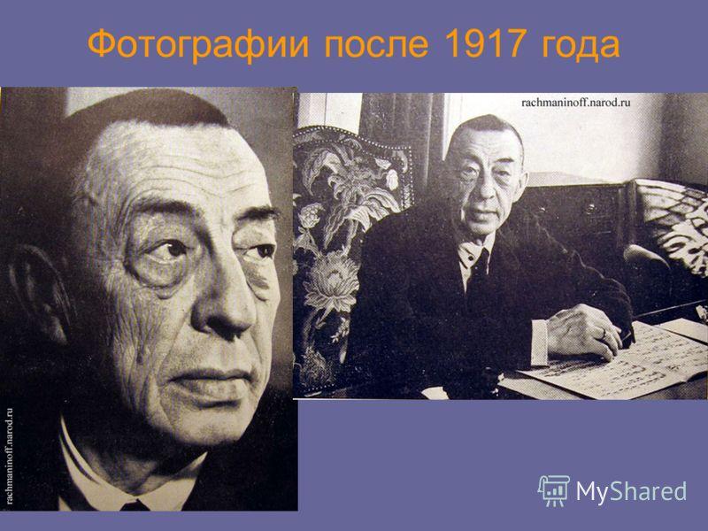 Фотографии после 1917 года
