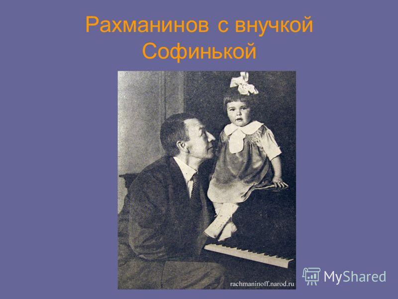 Рахманинов с внучкой Софинькой