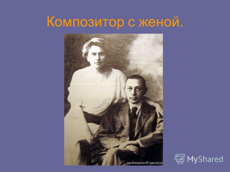 Композитор с женой.