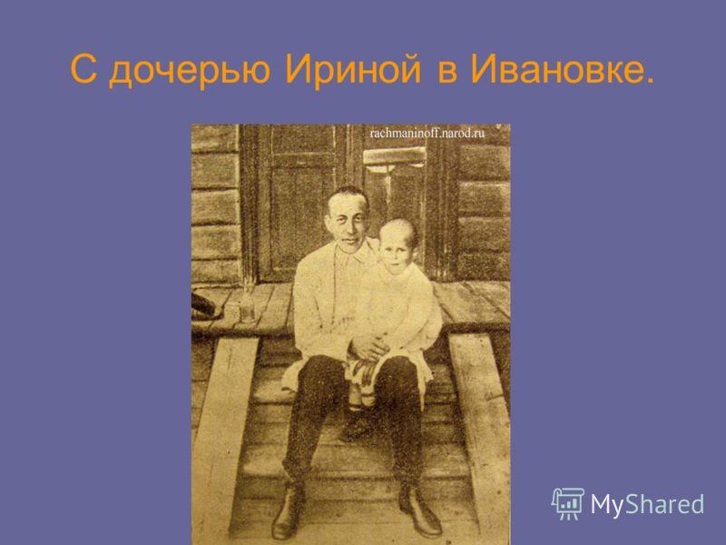 С дочерью Ириной в Ивановке.