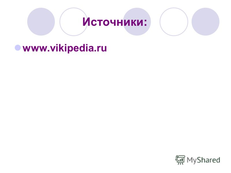 Источники: www.vikipedia.ru