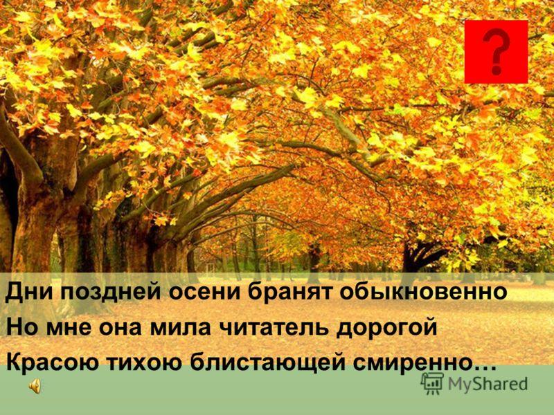 Дни поздней осени бранят обыкновенно Но мне она мила читатель дорогой Красою тихою блистающей смиренно…