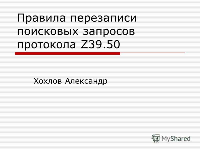 Правила перезаписи поисковых запросов протокола Z39.50 Хохлов Александр