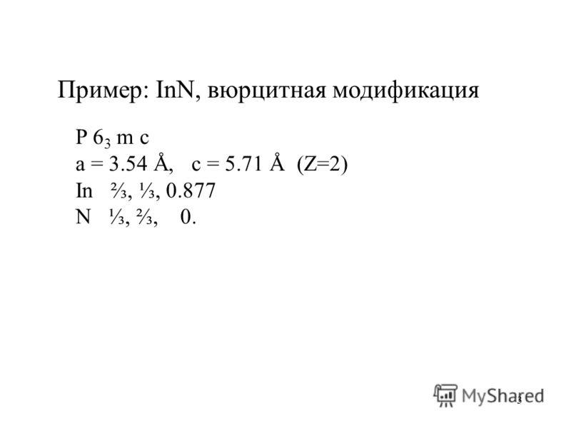 3 Пример: InN, вюрцитная модификация P 6 3 m c a = 3.54 Å, c = 5.71 Å (Z=2) In,, 0.877 N,, 0.