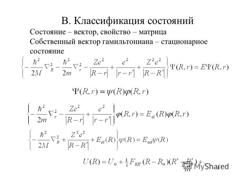 9 B. Классификация состояний Состояние – вектор, свойство – матрица Собственный вектор гамильтониана – стационарное состояние