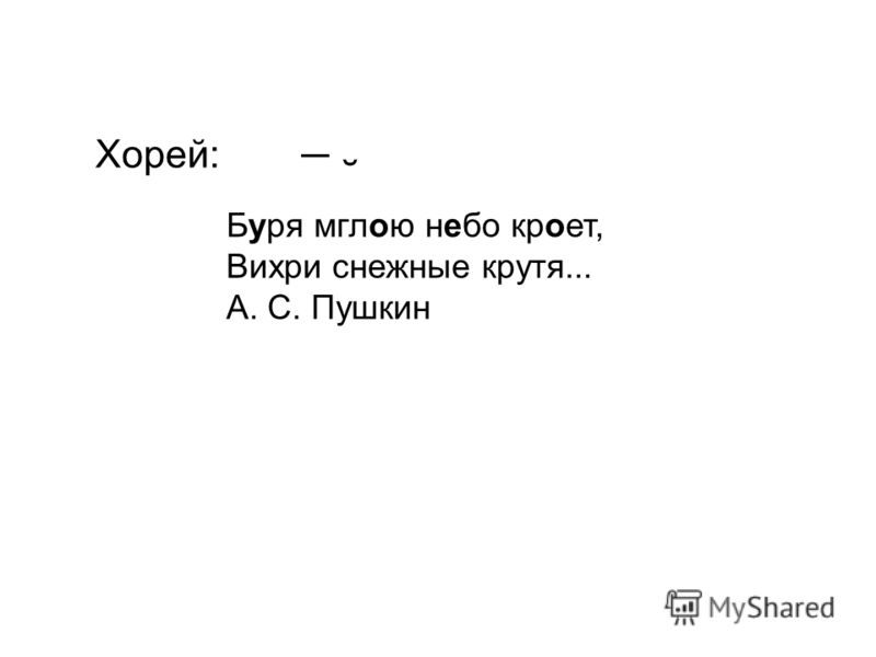 Хорей: ¯ ˘ Буря мглою небо кроет, Вихри снежные крутя... А. С. Пушкин