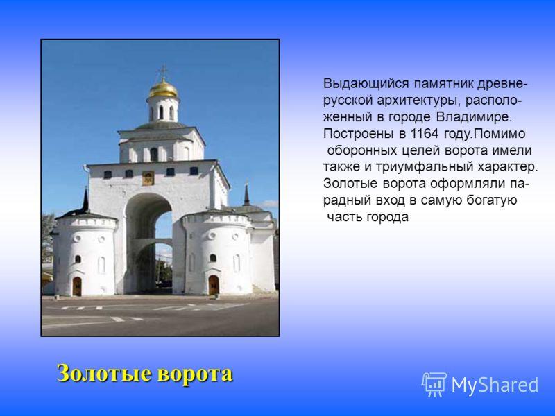 Город основал князь Владимир Мономах. Красивый город стоит на высоком берегу реки Клязьмы (приток реки Оки).
