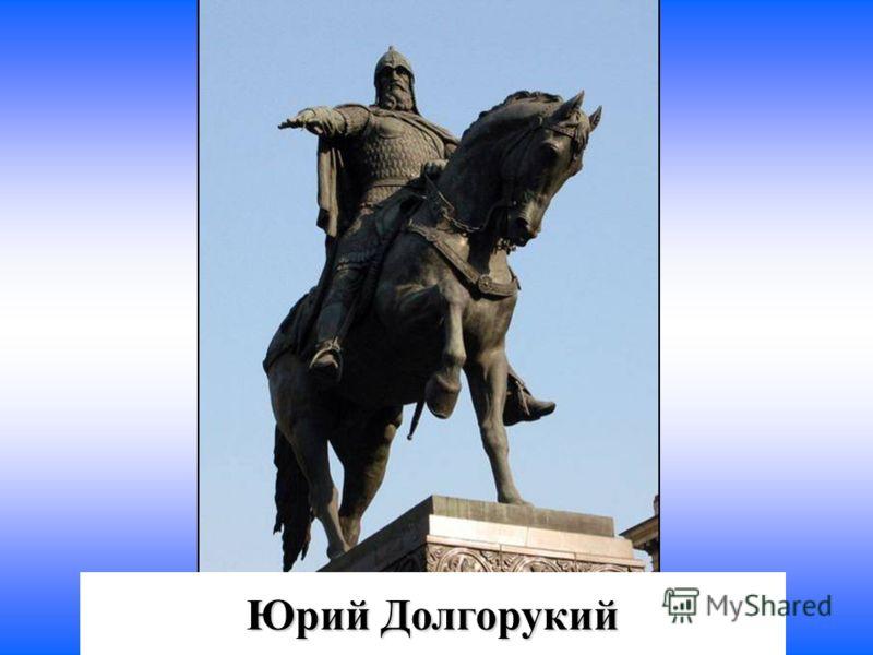 Город, как и Москва, основан князем Юрием Долгоруким. Здесь сохранилось много старинных церквей и других памятников. Никитский монастырь