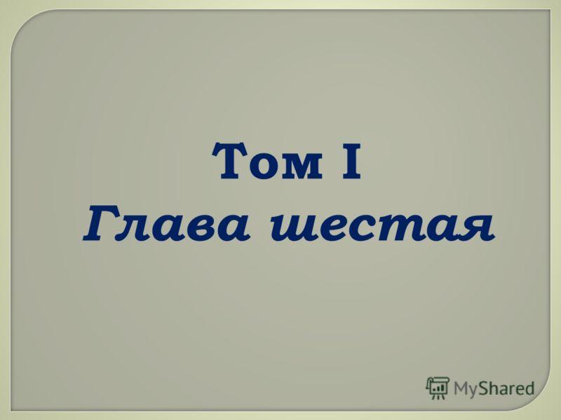 Том I Глава шестая