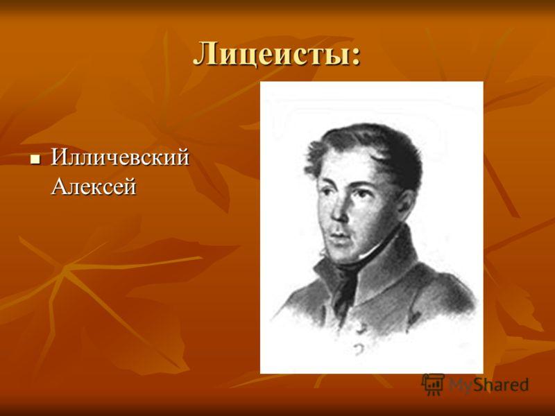 Лицеисты: Илличевский Алексей Илличевский Алексей