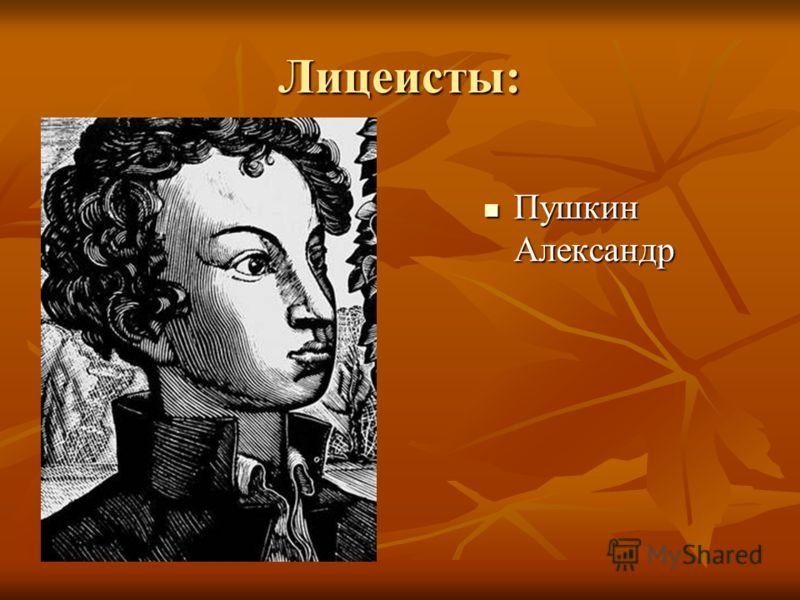 Лицеисты: Пушкин Александр Пушкин Александр