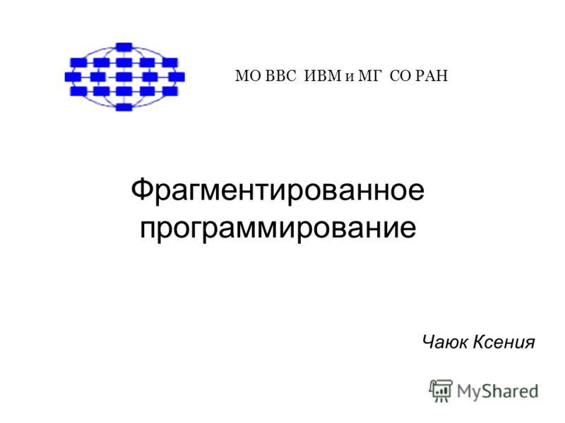 Фрагментированное программирование МО ВВС ИВМ и МГ СО РАН Чаюк Ксения