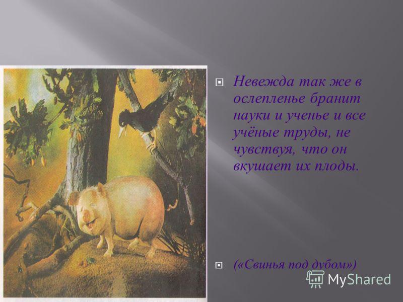 Попрыгунья Стрекоза лето красное пропела; оглянуться не успела, как зима катит в глаза. («Стрекоза и Муравей»)
