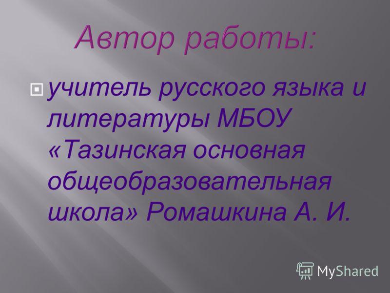 Домашнее задание. Сочинение «Что осуждается в русских баснях?»