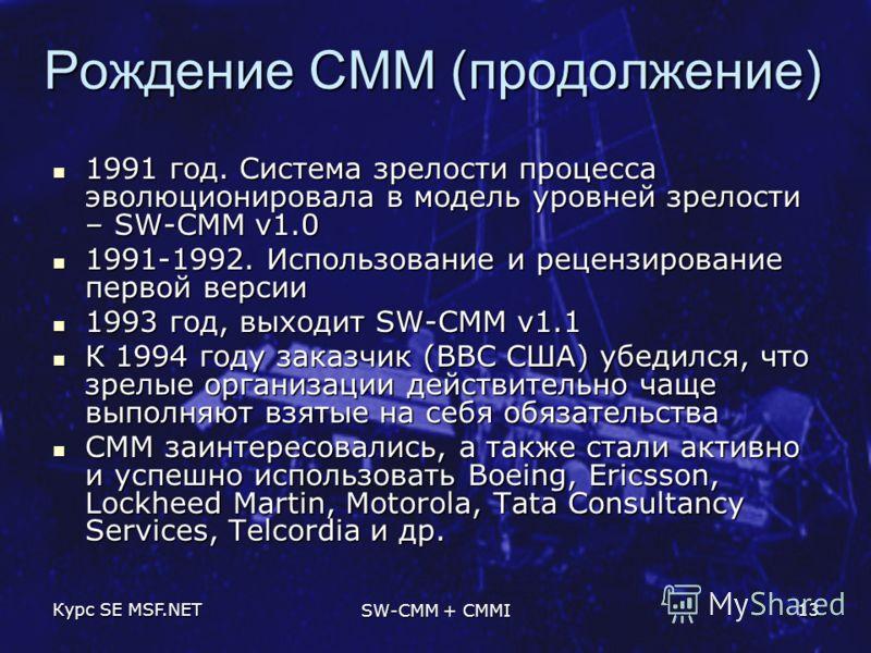 Курс SE MSF.NET SW-CMM + CMMI 13 Рождение CMM (продолжение) 1991 год. Система зрелости процесса эволюционировала в модель уровней зрелости – SW-CMM v1.0 1991 год. Система зрелости процесса эволюционировала в модель уровней зрелости – SW-CMM v1.0 1991
