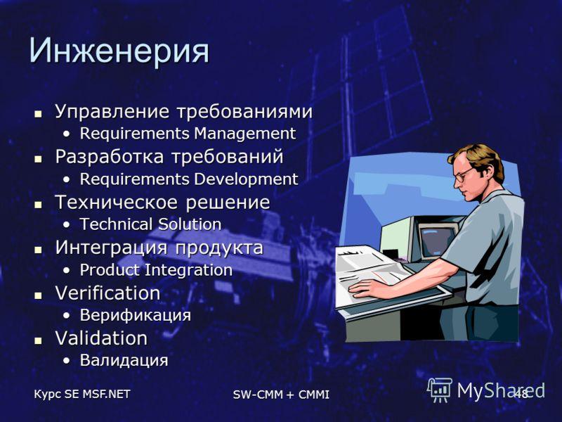 Курс SE MSF.NET SW-CMM + CMMI 48 Инженерия Управление требованиями Управление требованиями Requirements ManagementRequirements Management Разработка требований Разработка требований Requirements DevelopmentRequirements Development Техническое решение