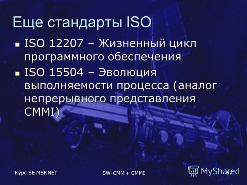 Курс SE MSF.NET SW-CMM + CMMI 67 Еще стандарты ISO ISO 12207 – Жизненный цикл программного обеспечения ISO 12207 – Жизненный цикл программного обеспечения ISO 15504 – Эволюция выполняемости процесса (аналог непрерывного представления CMMI) ISO 15504