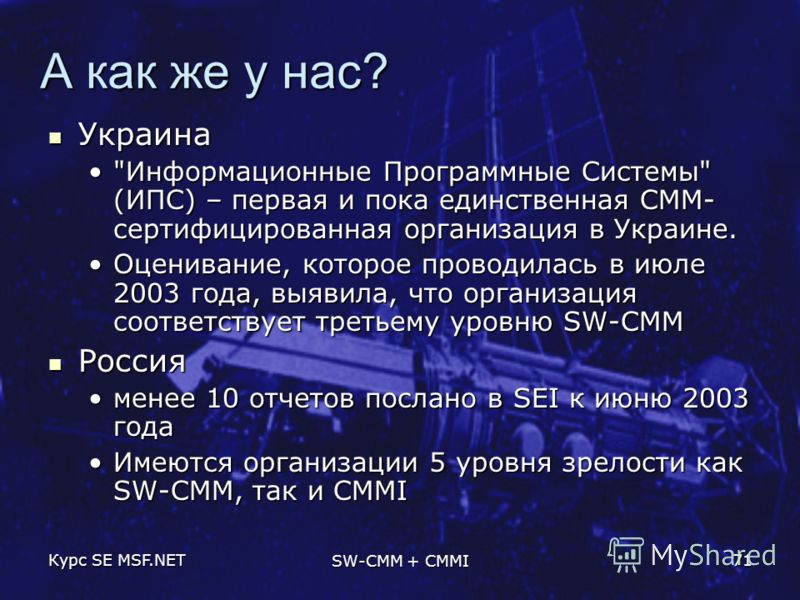 Курс SE MSF.NET SW-CMM + CMMI 71 А как же у нас? Украина Украина