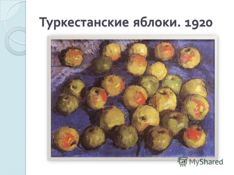Туркестанские яблоки. 1920