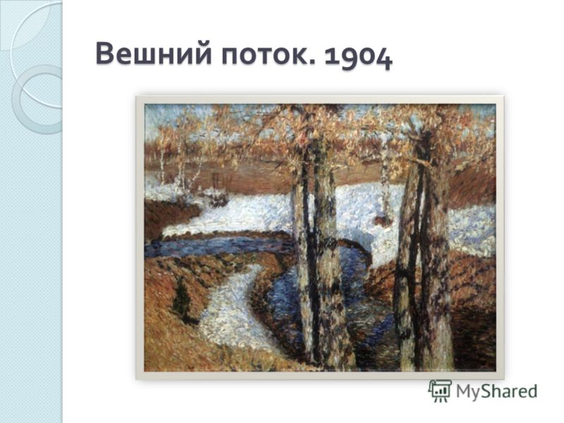Вешний поток. 1904