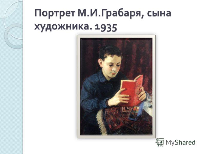 Портрет М. И. Грабаря, сына художника. 1935