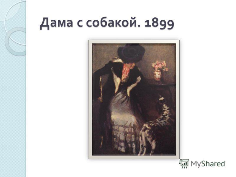 Дама с собакой. 1899