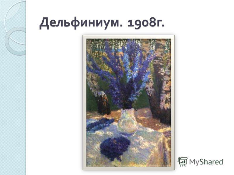 Дельфиниум. 1908 г.
