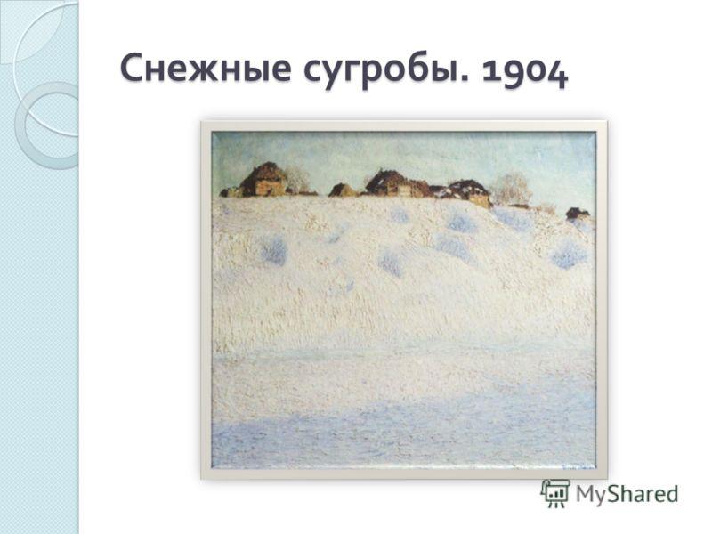 Снежные сугробы. 1904