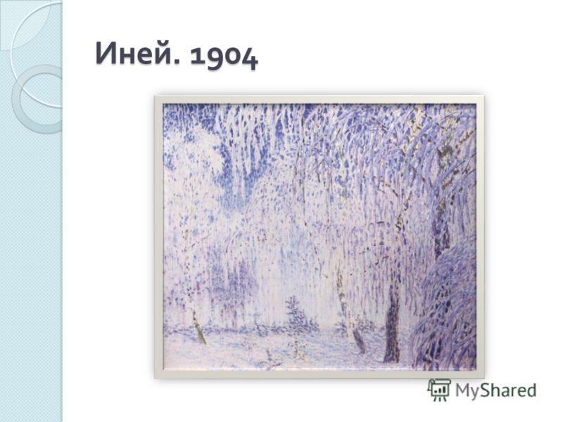 Иней. 1904