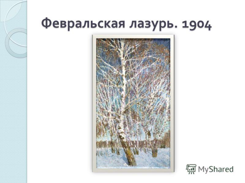 Февральская лазурь. 1904