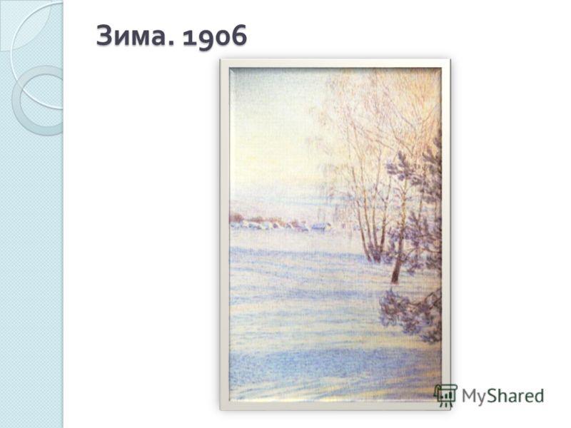 Зима. 1906