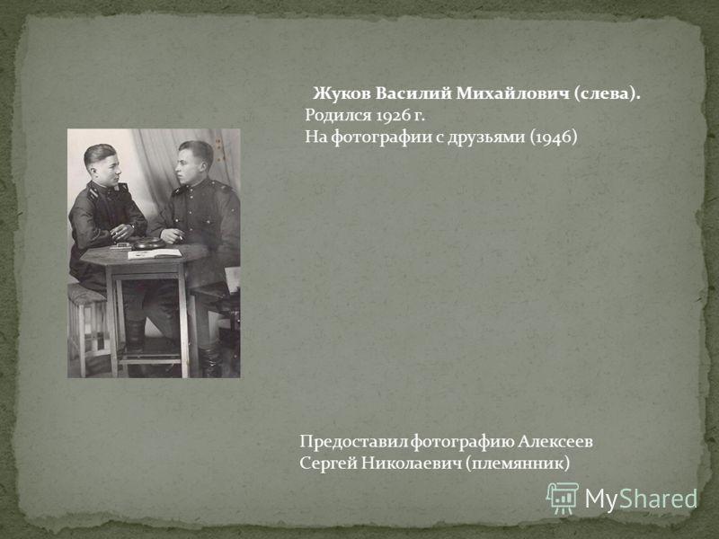 Жуков Василий Михайлович (слева). Родился 1926 г. На фотографии с друзьями (1946) Предоставил фотографию Алексеев Сергей Николаевич (племянник)