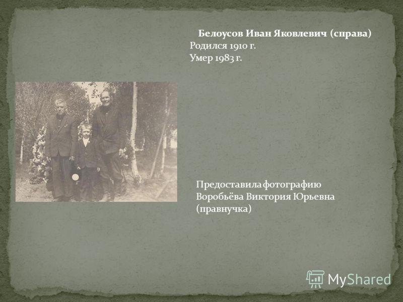 Белоусов Иван Яковлевич (справа) Родился 1910 г. Умер 1983 г. Предоставила фотографию Воробьёва Виктория Юрьевна (правнучка)